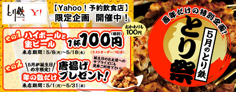 居酒屋 焼き鳥 とり鉄 Yahoo予約飲食店 バナー1705