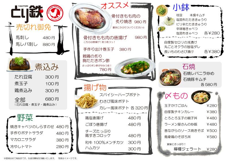 とり鉄 新橋レンガ通り店 フードメニュー1703-1 炙りもも肉