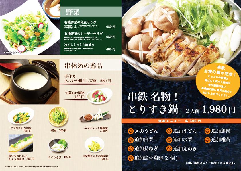 とり鉄 串鉄 鍋 逸品 野菜