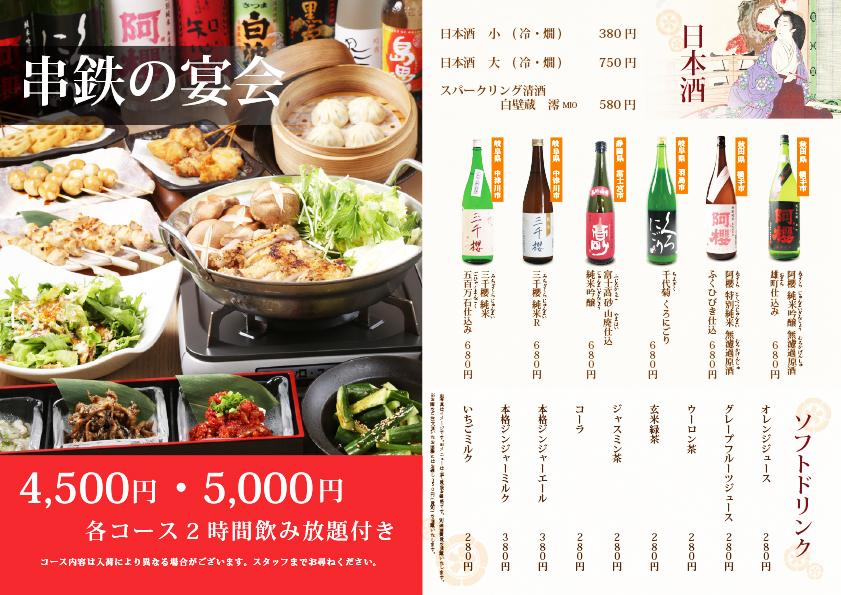 とり鉄 串鉄 日本酒 宴会