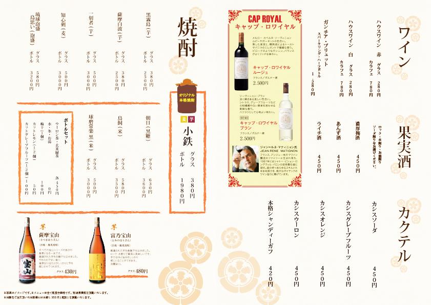 とり鉄 串鉄 ワイン 焼酎