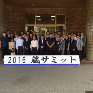 【蔵サミット2016】に参加してきました!!
