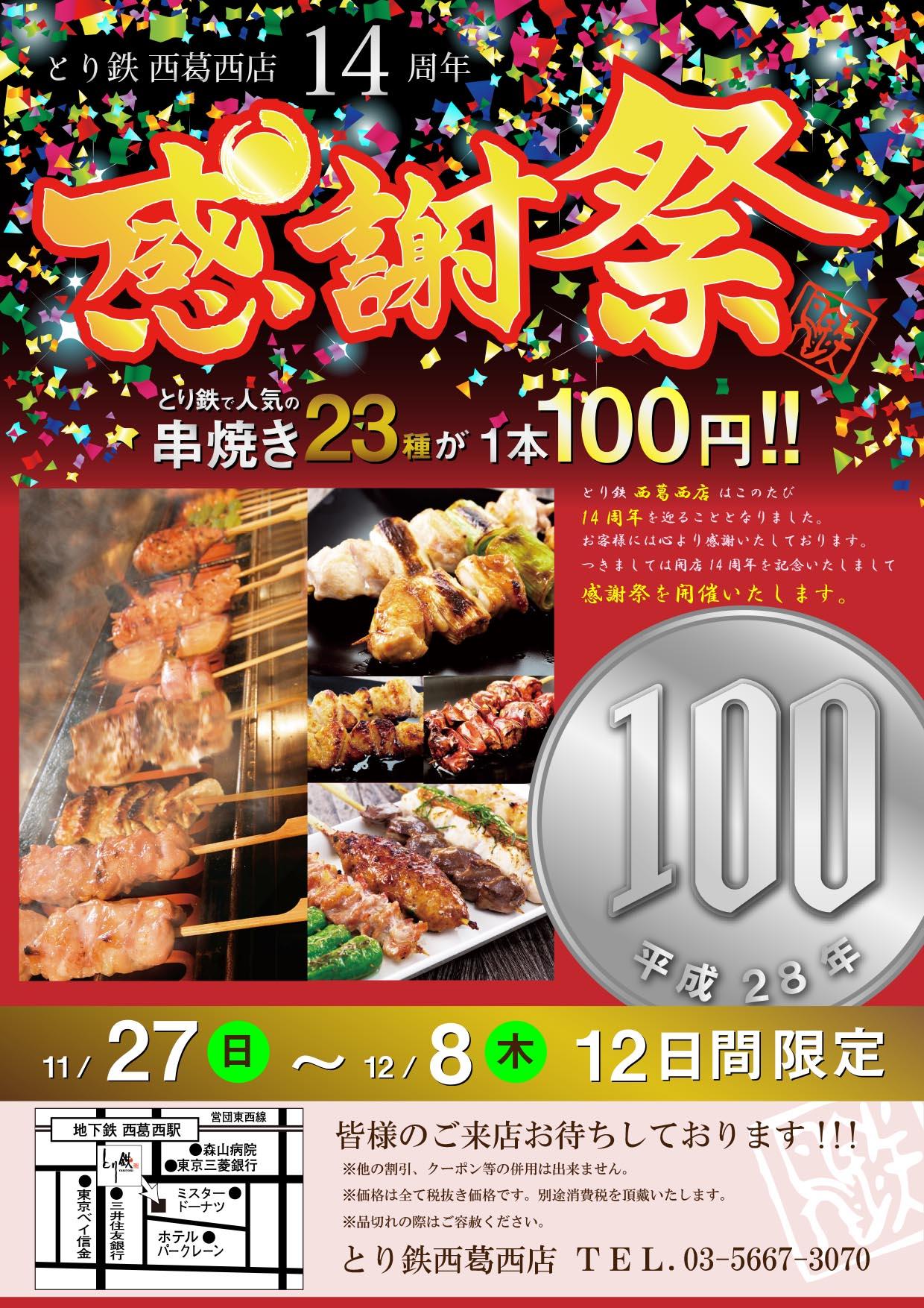 とり鉄 西葛西 14周年 焼き鳥100円