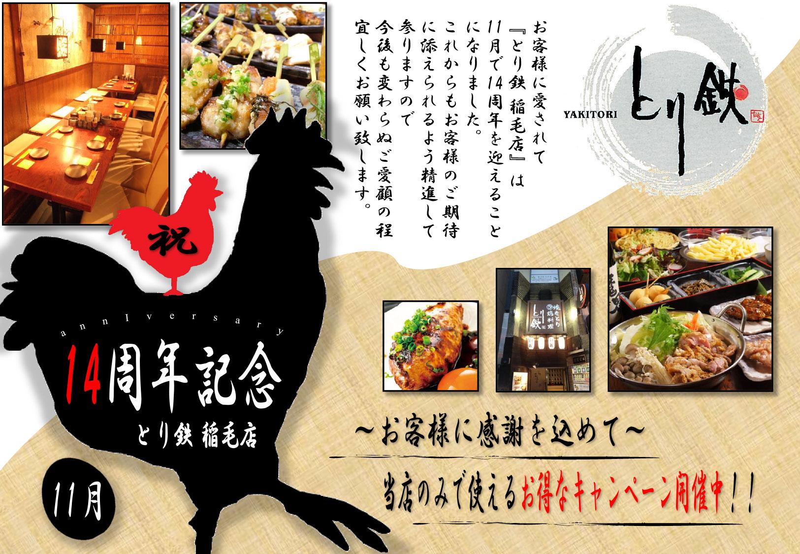 とり鉄 稲毛店 14周年祭