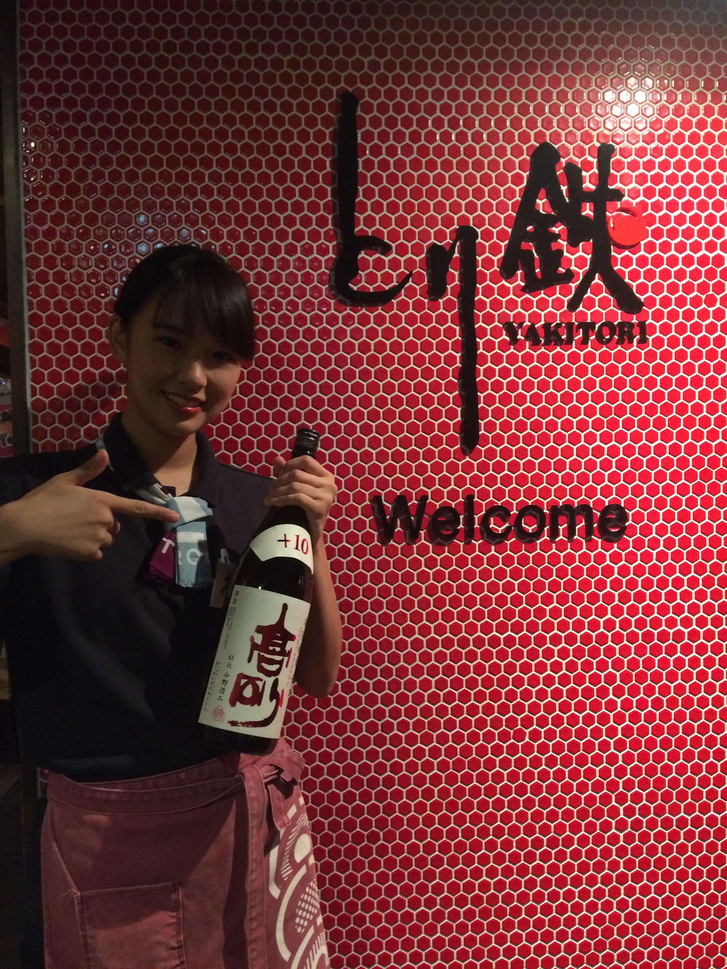 ☆とり鉄Best Staff総選挙2016 ☆エントリー No52 藤代 彩花