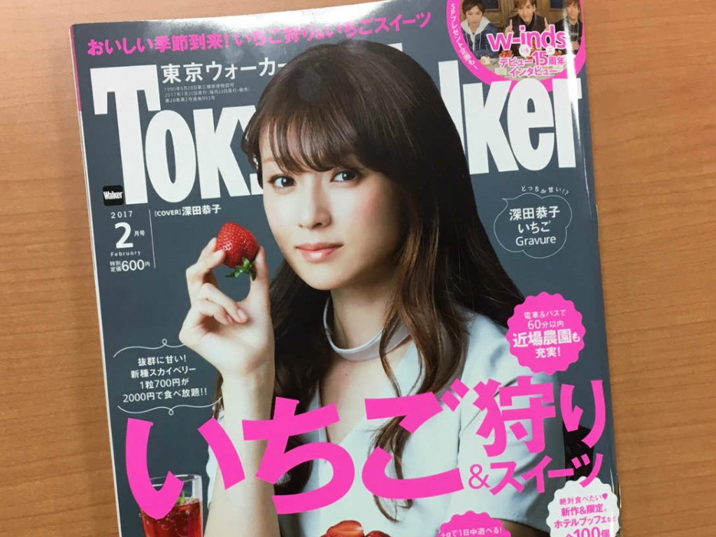 東京ウォーカー 2017年1月20日発売号に掲載して頂きました!