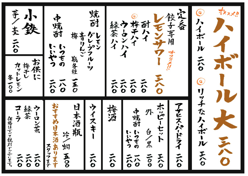 s【共通】メニュー ドリンク1701