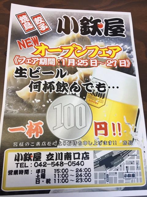 餃子 焼き鳥 酒場 小鉄屋 立川南口店 OPEN記念キャンペーン