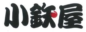 小鉄屋ロゴ