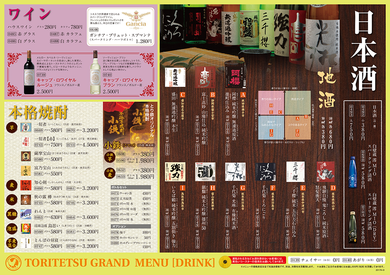 web_tt17上Gmenu_Drink-B4_Office