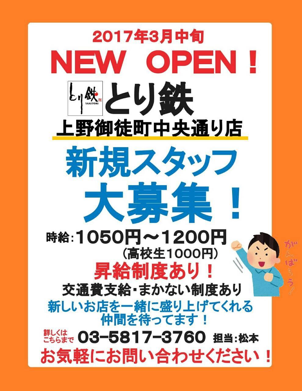 焼き鳥 居酒屋 とり鉄 上野御徒町中央通り店 オープニングスタッフ募集!