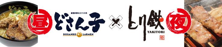 20161005dosankotoritetsuokayamanisikichou_01