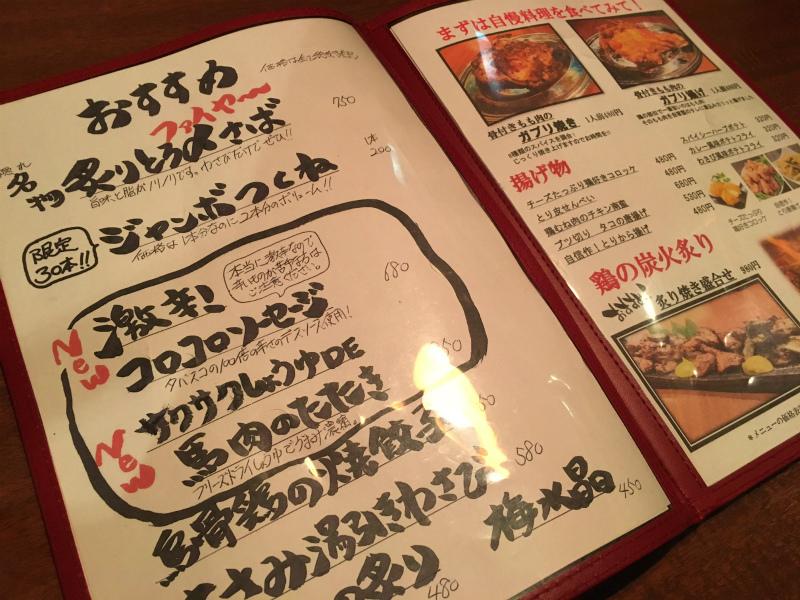 s居酒屋 とり鉄 浜松町 フードメニュー