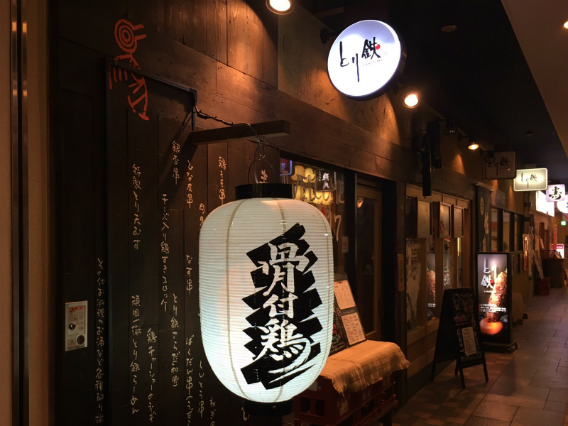 s居酒屋 とり鉄 浜松町 店前