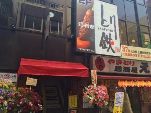 ■居酒屋 焼き鳥 とり鉄 上野御徒町中央通り店 店前