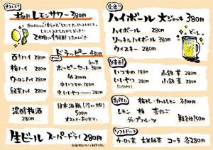 小鉄小岩北口店メニュー変更のお知らせ