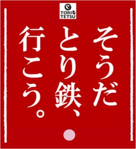 TORITETSU高岡駅前店!グランドメニュー変更