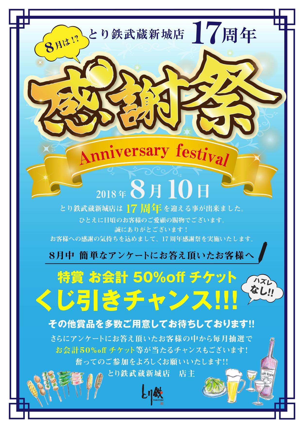 とり鉄 武蔵新城 17 周年祭