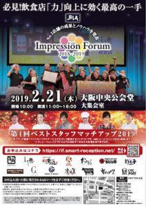 明日は 『Impression Forum』  前日リハ
