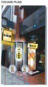 新店のお知らせ(赤坂小鉄屋) ①