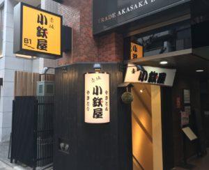 新店のお知らせ(赤坂小鉄屋) ②