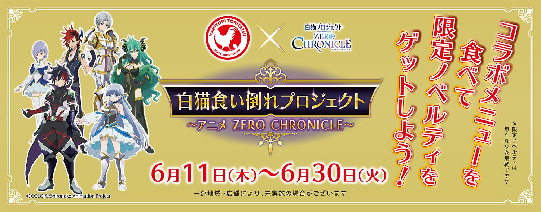 6/11(木)スタート!とり鉄 × 白猫プロジェクト ZERO CHRONICLE コラボキャンペーン開催!